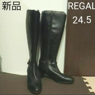 リーガル(REGAL)の新品 REGALリーガル ブーツ 24.5cm(ブーツ)