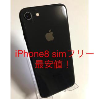 Apple -  iPhone8 simフリー 最安値!