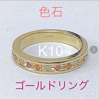 色石 K10 ゴールド リング 指輪 送料込み(リング(指輪))