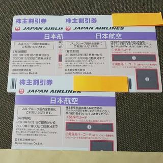 JAL(日本航空) - 【最新】JAL 株主優待 割引券   3枚