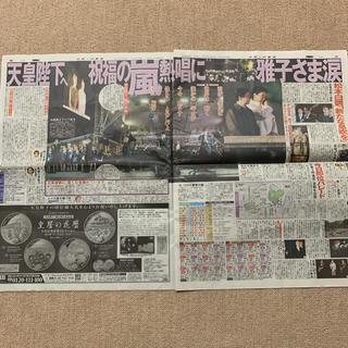 アラシ(嵐)の嵐 天皇陛下 新聞(印刷物)