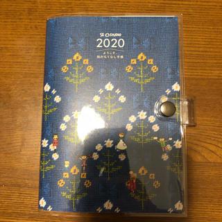 FELISSIMO - フェリシモ 2020年 手帳
