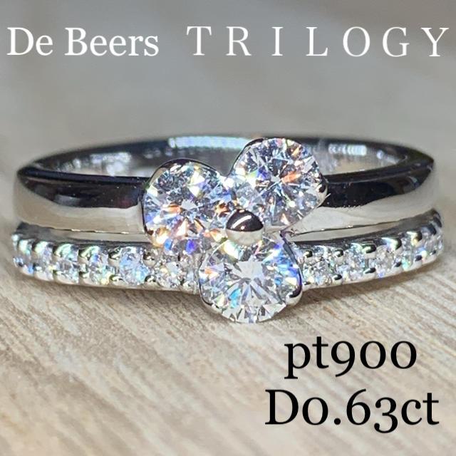 DE BEERS(デビアス)のご専用デビアス TRILOGY pt900 ダイヤモンドトリロジーリング0.63 レディースのアクセサリー(リング(指輪))の商品写真