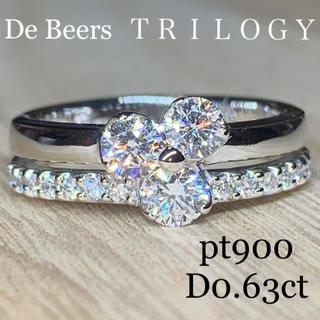 DE BEERS - デビアス TRILOGY pt900 ダイヤモンドトリロジーリング0.63ct