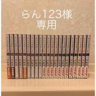 講談社 - 【ほぼ新品未開封】インベスターZ 1 - 21全巻