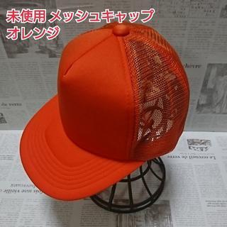 メッシュキャップ シンプル フリーサイズ オレンジ(キャップ)