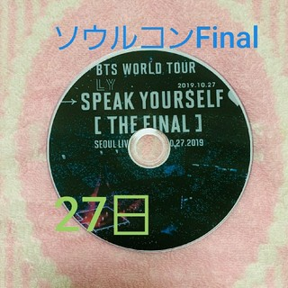 防弾少年団(BTS) - BTS SYS ソウルコンファイナル 27日