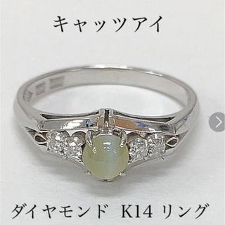 キャッツアイ ダイヤモンド  K14 リング 指輪 送料込み(リング(指輪))