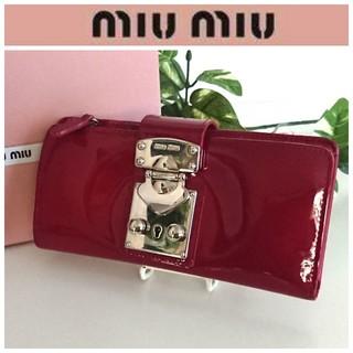 ミュウミュウ(miumiu)の正規 ミュウミュウ エナメル レザー 長財布 パテント レッド 赤 PRADA(財布)