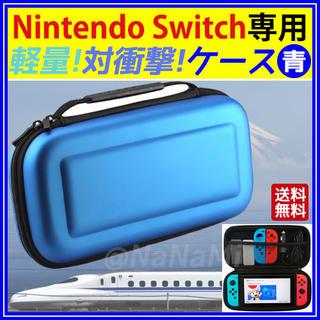 任天堂 スイッチ ケース nintendo switch ソフト 本体 収納 青