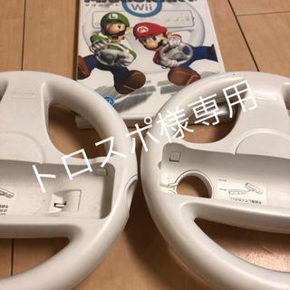 Wii - マリオカート wii ハンドル付き