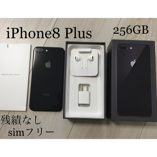 iPhone - 美品❤︎iPhone8 plus❤︎SIMフリー❤︎256GB