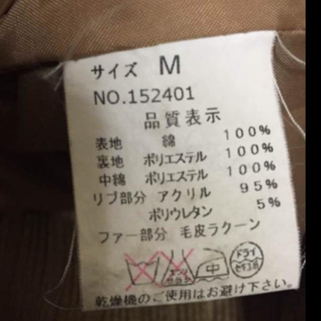 SM2(サマンサモスモス)のSM2 ファー付きブルゾン Mサイズ レディースのジャケット/アウター(ブルゾン)の商品写真