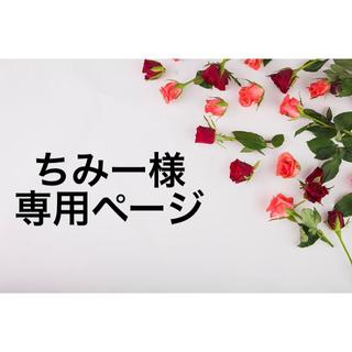 ちみー様 専用ページ(ブラ&ショーツセット)