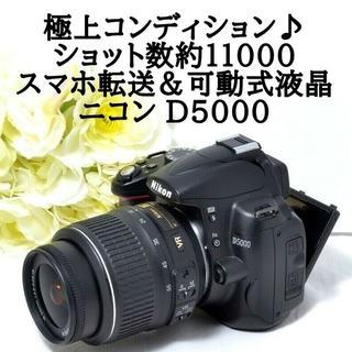 Nikon - ★極上美品&スマホ転送&手振れ補正付き★ニコン D5000
