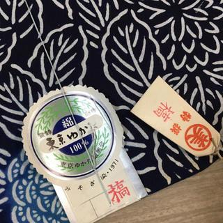 【送料無料】東京ゆかた 綿 反物 新品未使用 みそぎ染