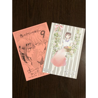 恋わずらいのエリー 9   ※特典2種類‼︎(少女漫画)