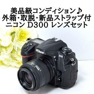 Nikon - ★美品級&1230万画素★防塵・防滴機能搭載★ニコン D300