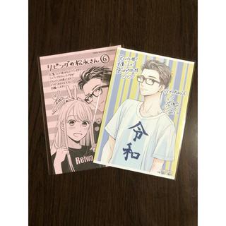 リビングの松永さん 6  ※特典2種類‼︎(少女漫画)
