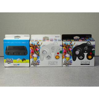 任天堂 - ゲームキューブコントローラ スマブラブラック&ホワイト + WiiU接続タップ