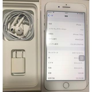 iPhone - iphone7 plus 128Gb Simフリー