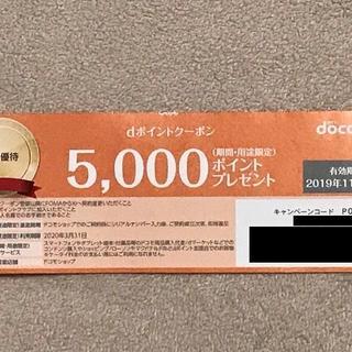 エヌティティドコモ(NTTdocomo)のドコモ dポイントクーポン 5,000P FOMA → Xi 契約変更用(ショッピング)