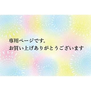 アザラシ様専用(クレンジング / メイク落とし)