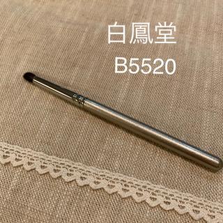 ハクホウドウ(白鳳堂)の白鳳堂 アイシャドウブラシ B5520(その他)
