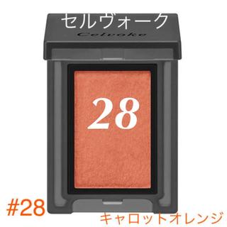 コスメキッチン(Cosme Kitchen)のセルヴォーク キャロットオレンジ 28 新品未使用(アイシャドウ)