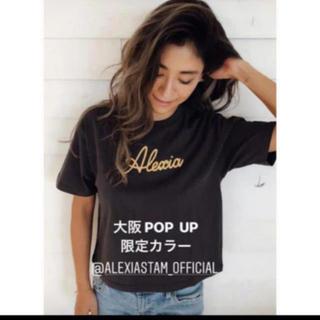 アリシアスタン(ALEXIA STAM)のalexiastam 大阪popup限定 Tシャツ(Tシャツ(半袖/袖なし))