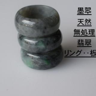 H101-1 板指 18.0号 天然 翡翠リング レディース メンズリング(リング(指輪))