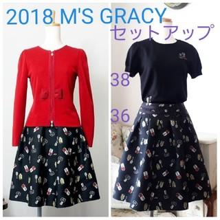 M'S GRACY - エムズグレイシー36スカート★38ニット★コスメ柄セットアップ