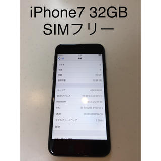 iPhone - iPhone7 Mat Black 32GB SIMフリー