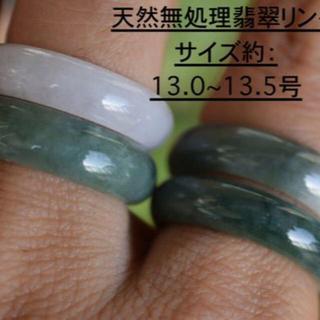 H99-9 13.0号〜13.5号 天然 翡翠リング レディース メンズ 硬玉(リング(指輪))
