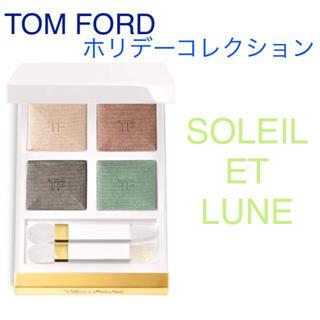 TOM FORD - 新品 限定 トムフォード アイカラークォード SOLEIL ET LUNE