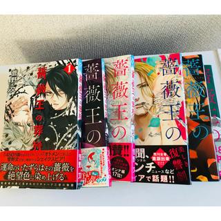 薔薇王の葬列 1〜6巻 セット