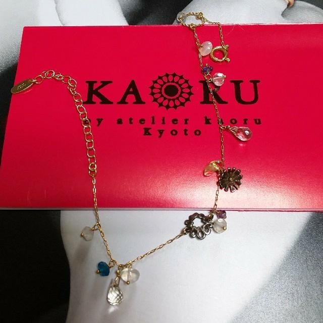 KAORU(カオル)のKAORU アトリエカオル K18YG SV 天然石ブレスレット レディースのアクセサリー(ブレスレット/バングル)の商品写真