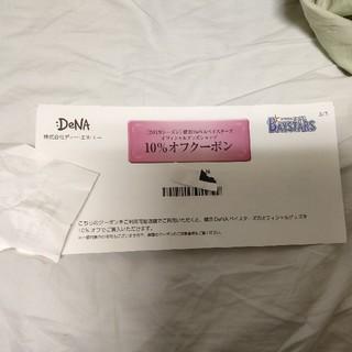 ヨコハマディーエヌエーベイスターズ(横浜DeNAベイスターズ)の株主優待券 DeNAベイスターズ オフィシャルグッズショップ 10%オフクーポン(ショッピング)