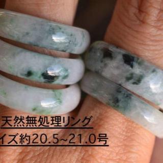 H99-8 20.5号〜21.0号 天然 翡翠リング レディース メンズ 硬玉(リング(指輪))