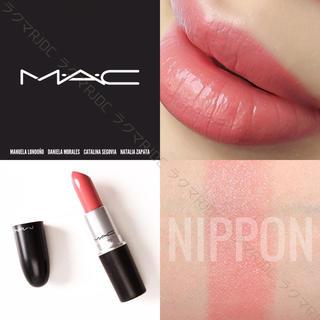MAC - 【新品箱有】MAC クリームシーン(パール)リップ ニッポン 日本インスパイア色