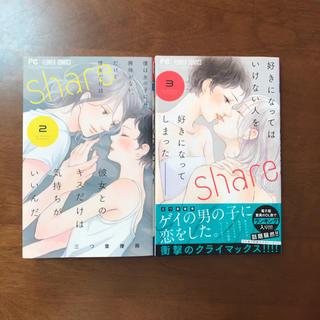 share 2巻 3巻セット 漫画