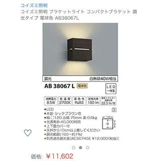 KOIZUMI - 新品未使用♡コイズミ♡照明ブラケットライト♡コンパクト♡調光タイプ