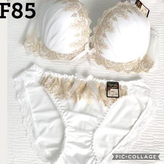 ブラジャー&ショーツ♡F85☆ホワイト×ゴールドの刺繍がとっても綺麗☆(ブラ&ショーツセット)