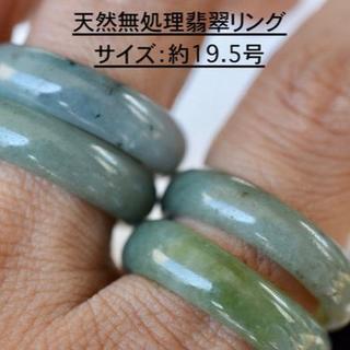H99-6 19.5号 天然 翡翠リング レディース メンズリング 硬玉(リング(指輪))