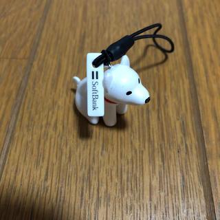 ソフトバンク(Softbank)のソフトバンクお父さん犬ストラップ(ストラップ/イヤホンジャック)
