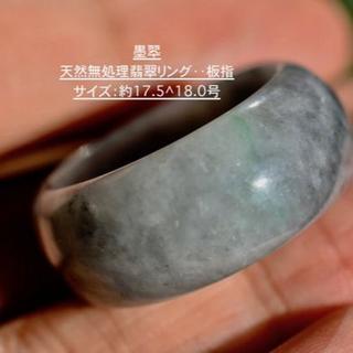 H99-5 板指 18.0号 天然 翡翠リング レディース メンズ 硬玉(リング(指輪))