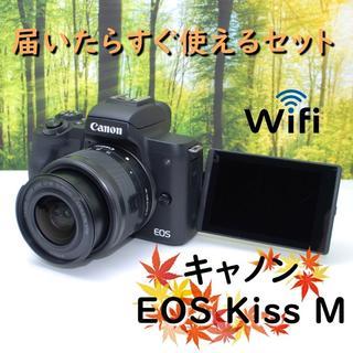 Canon - 【大人気】これさえあれば間違いない!キャノンEOS Kiss M♪