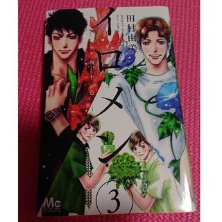イロメン-十人十色- 3(少女漫画)