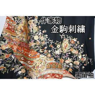 作家物 金駒刺繍 金彩友禅 黒留袖 比翼仕立て 正絹 五つ紋 唐花 黒 364(着物)