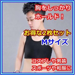 【お得2枚セット】胸つぶし ナベシャツ トラシャツ M 黒【送料無料】(その他)